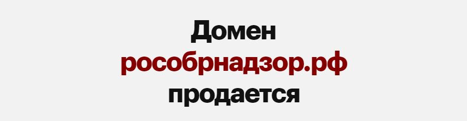 рособрнадзор.рф
